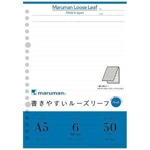マルマン 書きやすいルーズリーフパッド A5 メモリ入6mm罫 L1301P 50枚