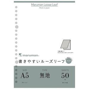 マルマン 書きやすいルーズリーフパッド A5 無地 L1306P 50枚