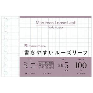 マルマン 書きやすいルーズリーフミニ B7変形 5mm方眼罫 L1432 100枚入