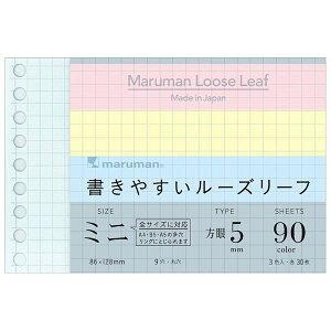 マルマン 書きやすいルーズリーフミニ B7変形 カラーアソート 5mm方眼罫 L1432-99 90枚入