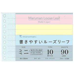 マルマン 書きやすいルーズリーフミニ B7変形 カラーアソート メモリ入10mm罫 L1434-99 90枚入