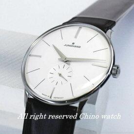 ユンハンス マイスター ハンドワウンド 027320000 ドイツ製 手巻き バウハウス ドイツ時計 腕時計 メンズ ブランド