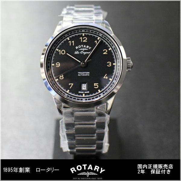 ロータリー ROTARY TRADITION GB90184/19 自動巻き 腕時計 送料無料