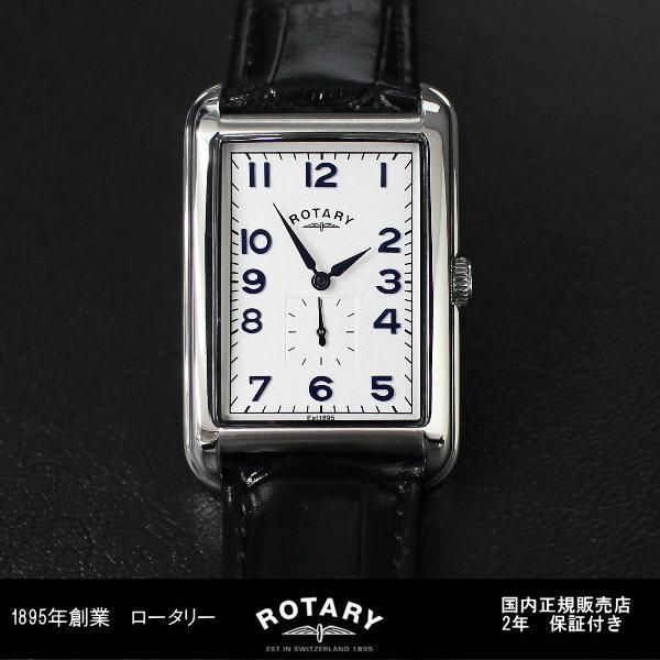 ロータリー ROTARY LIVERPOOL GS02697/21 クォーツ 腕時計 送料無料