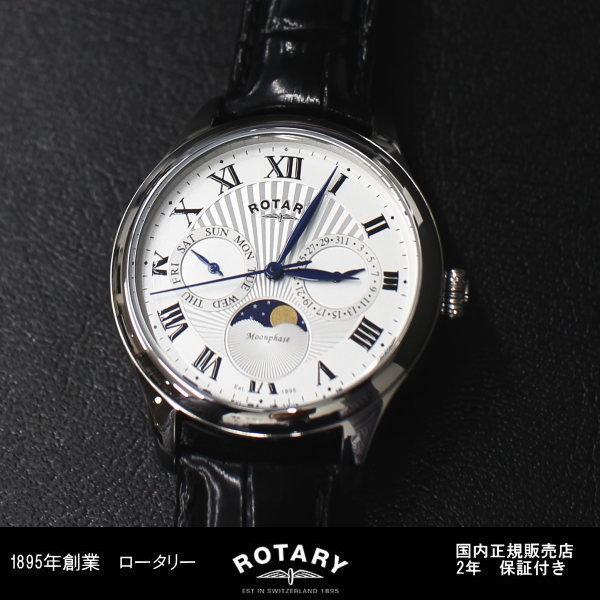 ロータリー ROTARY GREENWICH GS05065/01 クォーツ 腕時計 送料無料