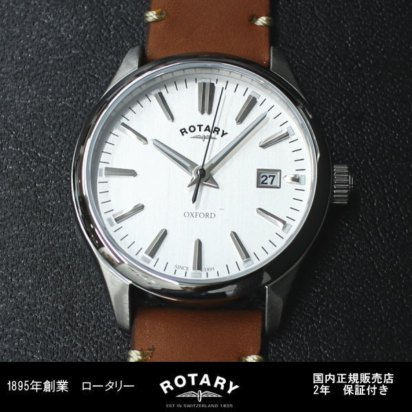 ロータリー ROTARY OXFORD オックスフォード GS0592/02 クォーツ 腕時計 送料無料