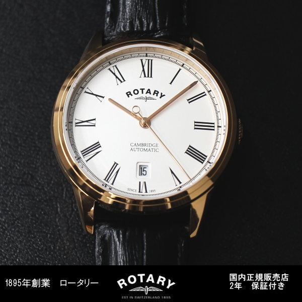 ロータリー ROTARY CAMBRIDGE ケンブリッジ GS05252/01 自動巻き 腕時計 送料無料