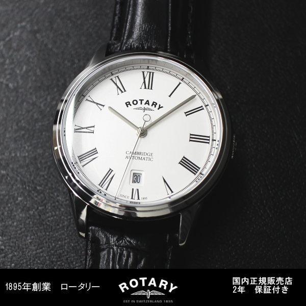 ロータリー ROTARY CAMBRIDGE ケンブリッジ GS05250/01 自動巻き 腕時計 送料無料