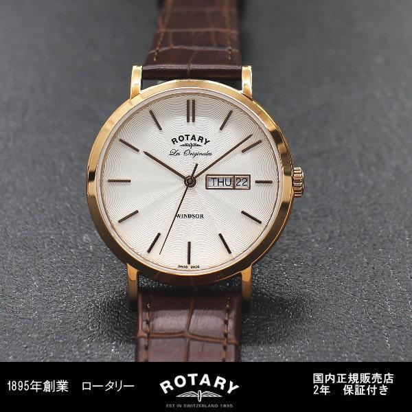 ロータリー ROTARY WINDSOR GS90157/02 クォーツ 腕時計 送料無料