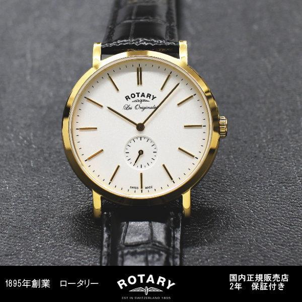 ロータリー ROTARY WINDSOR GS90192/02 クォーツ 腕時計 送料無料