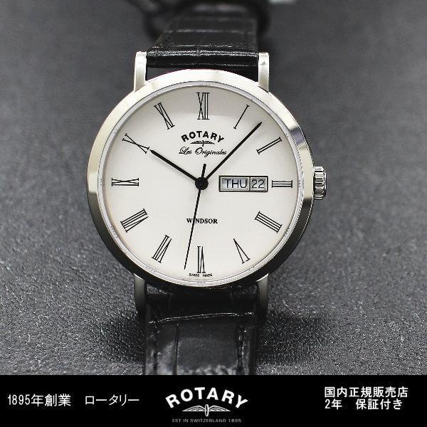 ロータリー ROTARY WINDSOR GS90153/01 クォーツ 腕時計 送料無料