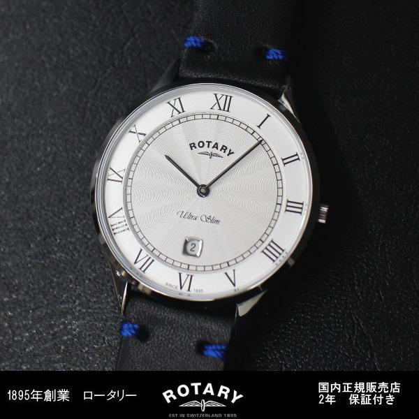 ロータリー ROTARY Ultra Slim 日本限定モデル GS08300/01BW 薄型 5.65mm クォーツ 腕時計 送料無料