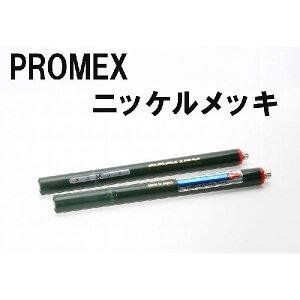 PROMEX プロメックス ニッケルメッキ メッキペン メッキ装置 メッキ加工 メッキ液
