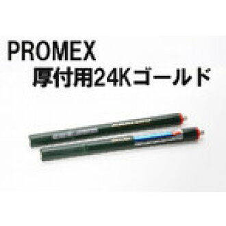 24K gold plating pen plating device plating processing plating liquid for  the PROMEX pro Mecs thickness charge account