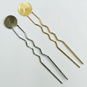 かんざし 20mm皿付 HP-007 ゴールド シルバー ヘアピン カチューシャ 髪飾り 髪留め ティアラ ヘアーアクセサリー
