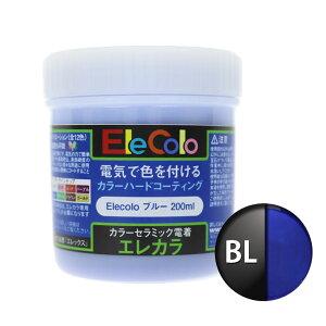 エレカラ専用 塗料 ブルー 200ml 電着塗装 エレックス エレカラ カラーメッキ装置