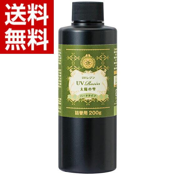 【送料無料】パジコ UVレジン 太陽の雫 詰替用 ハードタイプ 200g UVレジン液 PADICO