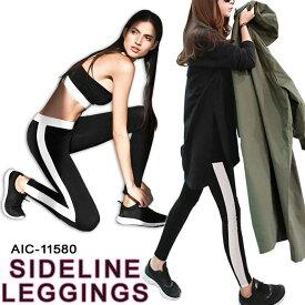 サイドライン レギンス レディース パンツ(ライン入り 1本ライン 黒 ブラック) 10分丈 スパッツ(レギンスパンツ レギパン) ヨガウエア ダンス 衣装 コスプレやコスチュームに
