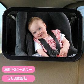 ベビーミラー 車用 インサイトミラー ベビーセーフティミラー 車内ミラー 補助ミラー 鏡 車内 チャイルドシート バックミラー ルームミラー 安全 安心 後部座席 車 赤ちゃん 子ども 子供 カー用品 360度回転 角度調整 安全確認 飛散防止 ヘッドレスト