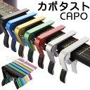 カポタスト アコースティックギター カポ ワンタッチ 装着簡単 スピーディー 軽量 コンパクト クラシックギター フォ…