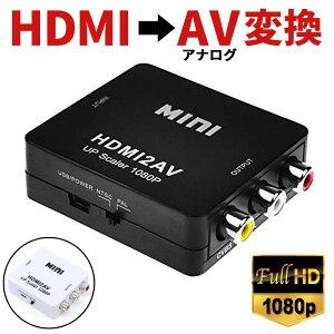 HDMIからアナログに変換 HDMI to RCA AV 入力 コンポジット AV出力 アナログ 変換 コンバータ アダプター 1080P 対応 変換器 ドライバ 黒 ブラック 白 ホワイト テレビ スマホ プロジェクター 車載用