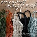 メッシュバッグ ネットバッグ コットンメッシュバック お砂場バッグ おもちゃ入れ サッカーボール入れ 編みバッグ 洗…