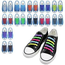 靴紐 結ばない 子供 靴ひも おしゃれ 大人 シリコンゴム 白黒 シューレース ほどけない 防水 伸縮 スニーカー ワンタッチ 楽々 送料無料