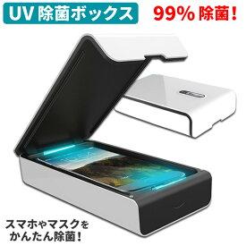 在庫あり 即納 スマホ 除菌ボックス UV 紫外線 ケース USB 充電 アロマ機能 携帯 除菌器 マスクや小物の除菌にも