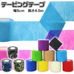 テーピングテープ キネシオロジーテープ キネシオテープ グリップテープ テーピング 伸縮テープ 幅5cm 50mm 長さ4.5m 黒 白 全14色