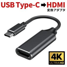 USB Type C to HDMI 変換アダプタ USB-C Type-c 変換ケーブル 変換器 4Kビデオ対応 設定不要 ディスプレイ コネクタ USBC デバイスに対応 Thunderbolt