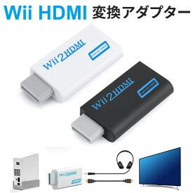 Wii HDMI 変換 アダプタ Wii用 HDMIコンバーター フルHD FullHD モニタ 高画質 1080p