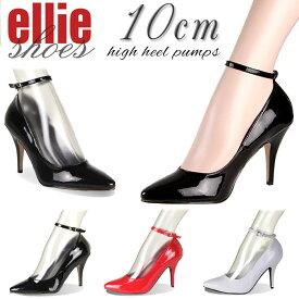 送料無料 Ellie Shoes(エリーシューズ)のハイヒール靴(パンプス) ヒールの高さは約10cm 足首バンド付き(アンクルストラップ) 色はエナメルの黒 大きいサイズもあります レディース靴 ピンヒール ES-8401-BLKPAT