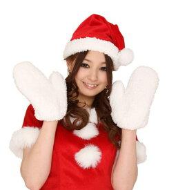 マシュマロサンタセット 帽子 手袋 (コスプレ クリスマス) 色は赤×白 コスチューム 可愛い レディース メンズ 男性用も可 サンタクロース 衣装 仮装 サンタコス サンタ 大人用 パーティー・イベント用品・販促品 クリスマス用品