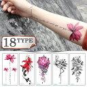 タトゥーシール おしゃれ 花 薔薇 蓮 文字 かわいい シンプル カラフル リアルなフェイクタトゥー ボディーシール ボ…
