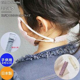 耳が痛くならない グッズ マスクストラップ mimiraku ミミラク 小さめ 子ども用 子供 日本製 リヤンドファミーユ Lien de famille かわいい オシャレ