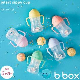 シッピーカップ ストローマグカップ sippy cup bbox プレゼント ギフトにも ビーボックス 誕生日 食事 新生児 赤ちゃん 男の子 女の子 トレーニングマグ 取っ手付き ジェラートシリーズ 送料無料