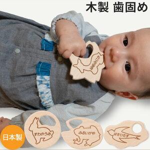 木製 日本製歯固め 歯がため hitohito 一十一十 ベビー ブランド 男の子 女の子 樫の木 木のおもちゃ 新生児 赤ちゃん 安心 安全 ギフト 御祝 誕生日 つばめ かえる しか うさぎ 動物 木製玩具