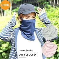 接触冷感フェイスマスクひんやりマスク爽やか日本製子どもから女性大人まで日本製リヤンドファミーユLiendefamilleかわいいオシャレ子供用冷感接触夏春暑い季節に夏用冷たい冷たく感じる
