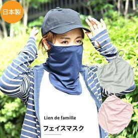 接触冷感 フェイスマスク ひんやり マスク 爽やか 日本製 子どもから 女性 大人まで 日本製 リヤンドファミーユ Lien de famille かわいい オシャレ 子供用 冷感接触 夏 春 暑い季節に 夏用 冷たい 冷たく感じる 在庫有