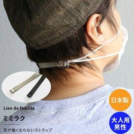 耳が痛くならない グッズ マスクストラップ mimiraku ミミラク 小さめ 大人用 男性 女性 サテン かっこいい 日本製 リヤンドファミーユ Lien de famille かわいい オシャレ 痛くない マスクにつける