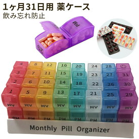 大容量 薬ケース 薬収納 31日間 1ヶ月用ピルケース 飲み忘れ防止に 薬箱 おしゃれ かわいい 収納 服薬管理 送料込み