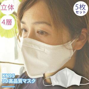 4層 3D立体マスク5枚セット ウイルス対策 防塵 ハウスダスト KN95 KN95同等 PM2.5カット 防塵マスク 花粉 カビ 送料込 大人用 女性 男性