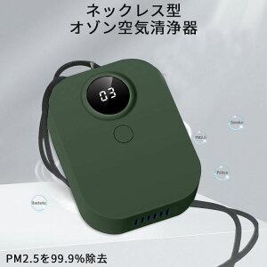 ネックレス型 オゾン空気清浄機 首掛け式 ポータブル USB充電式 空気清浄器 急速除菌 PM2.5 ほこり 副流煙 磁気パッチ 吸着 トイレや タンスの引き出し トイレ 旅行 スポーツ アウトドアに