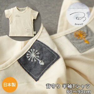 Sowell 背守りシリーズ シンボルプリント 半袖Tシャツ オーガニックコットン 日本製で高品質 ギフト 新生児 赤ちゃん用 かわいい ブランド 女の子 男の子 誕生日 ハーフバースデー 御祝 出産