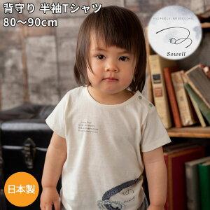 Sowell 背守りシリーズ シンボルプリント フリル 半袖Tシャツ オーガニックコットン 日本製 高品質 ギフト 新生児 赤ちゃん用 かわいい ブランド 女の子 男の子 誕生日 ハーフバースデー 御祝