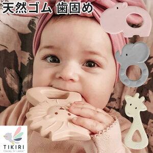 天然ゴム 歯固め 歯がため tikiri ティキリ ベビー ブランド 男の子 女の子 おもちゃ 新生児 赤ちゃん 安心 安全 ギフト 御祝 誕生日 らいおん ぞう キリン かば 動物 ナチュラル 欧米 スリラン
