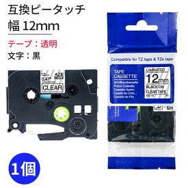 TZeテープ 互換テープカートリッジ 12mm 透明テープ 黒文字 TZe-131対応 ラベルライター お名前シール 汎用 ブラザー ピータッチ テープ brother AZE ピータッチキューブ用