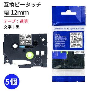 TZeテープ 5個セット 互換テープカートリッジ 12mm 透明テープ 黒文字 TZe-131対応 ラベルライター お名前シール 汎用 ブラザー ピータッチ テープ brother AZE ピータッチキューブ用
