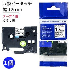 TZeテープ 互換テープカートリッジ 12mm 白テープ 黒文字 TZe-231対応 ラベルライター お名前シール 汎用 ブラザー ピータッチ テープ brother AZE ピータッチキューブ用