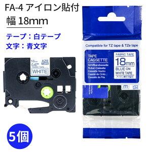 TZeテープ 互換テープカートリッジ 18mm ファブリックテープ 5個セット 白テープ 青文字 TZe-FA4対応 アイロン貼付 布テープ ラベルライター お名前シール 汎用 ブラザー ピータッチ テープ brothe